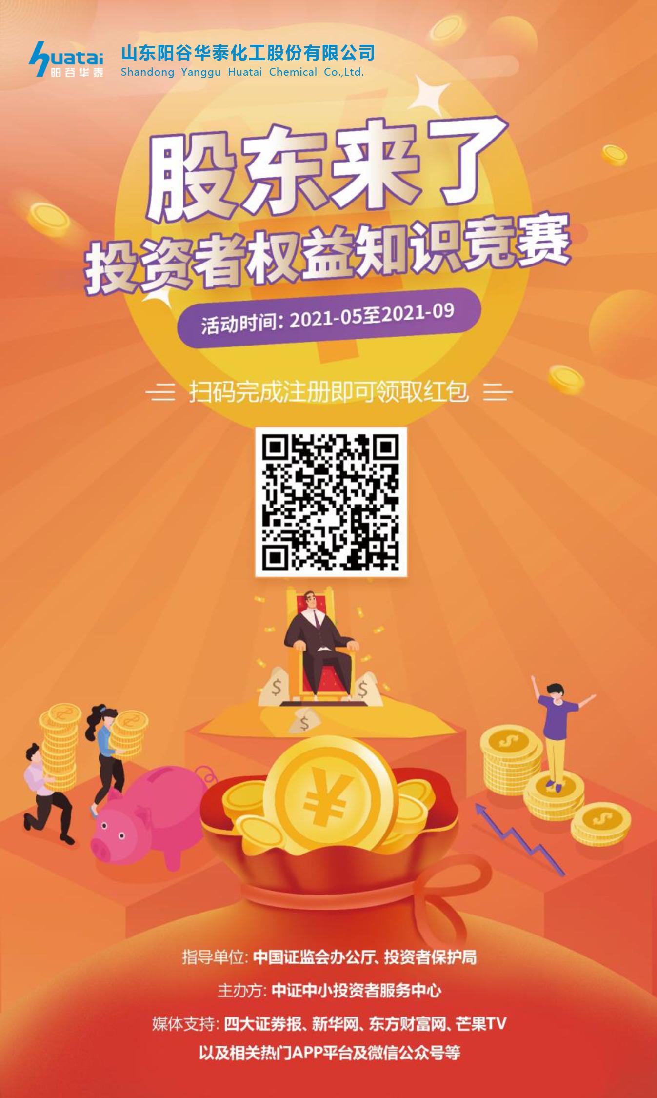 股東來了!陽谷華泰邀請您參加投資者權益知識競賽