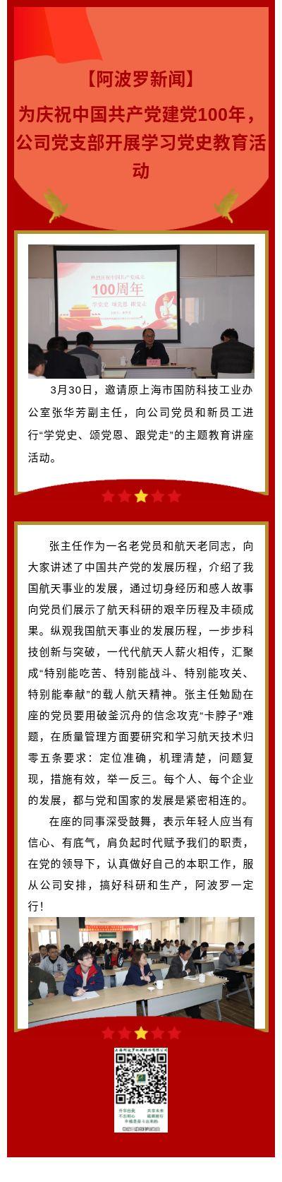 【阿波羅新聞】為慶祝中國共產黨建黨100年,公司黨支部開展學習黨史教育活動