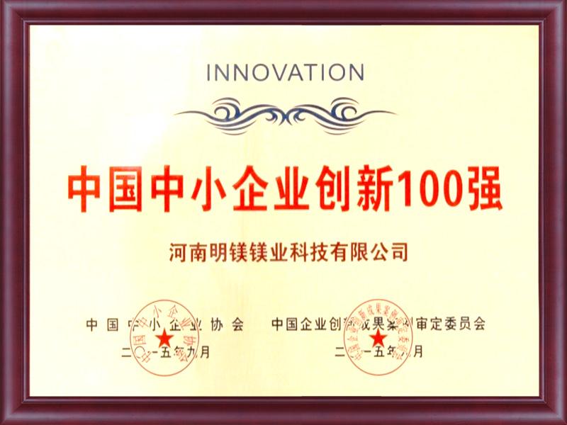 中小企业创新100强