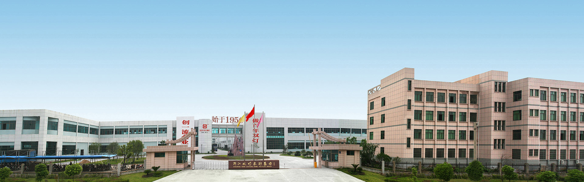 Zhejiang Twin-Lantern Home Textile Co., Ltd
