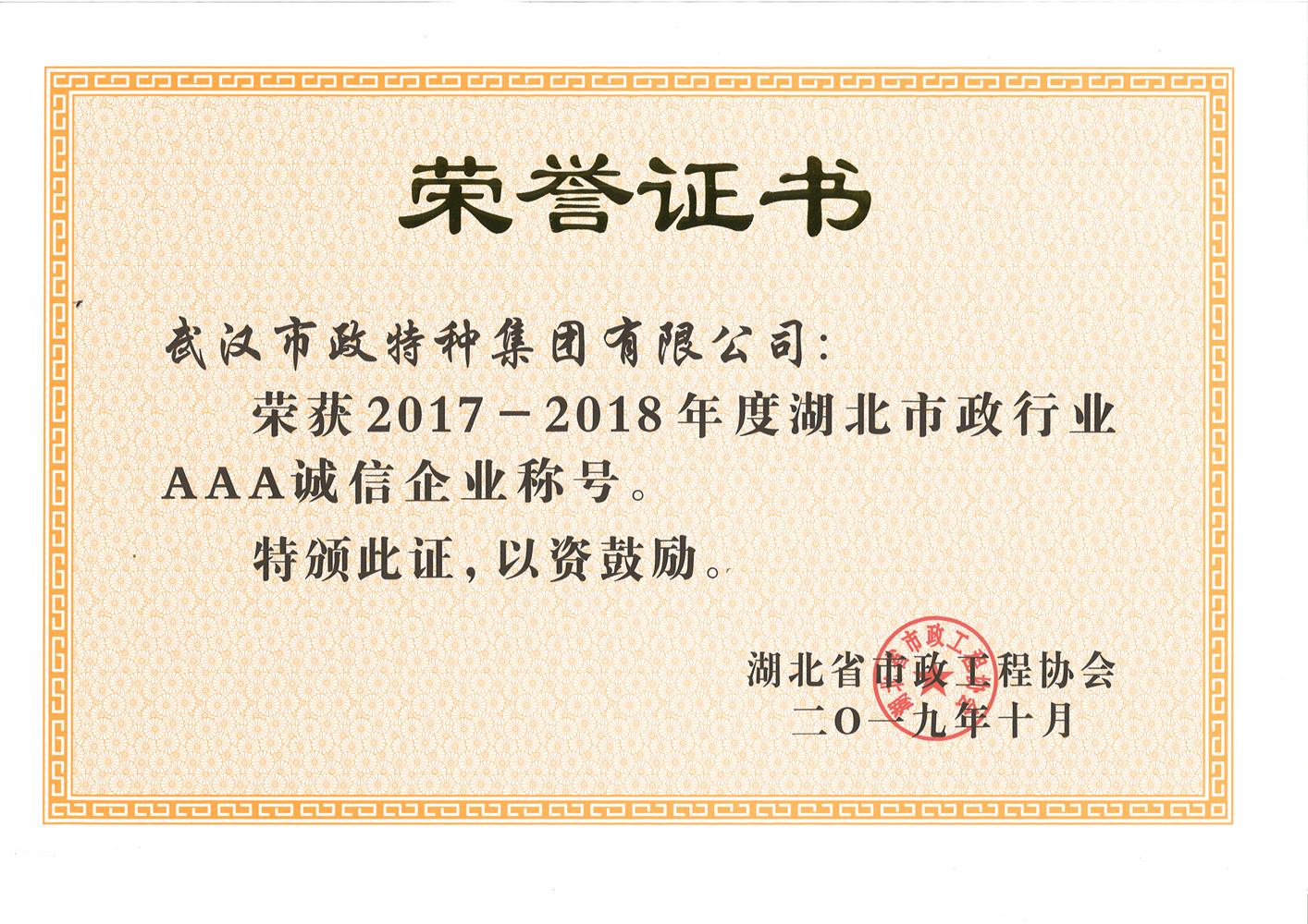 省市政行业AAA诚信企业称号