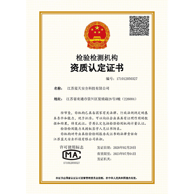 實驗室CMA資質認定證書