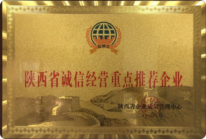 Shanxi Province credit management key recommendation enterprise