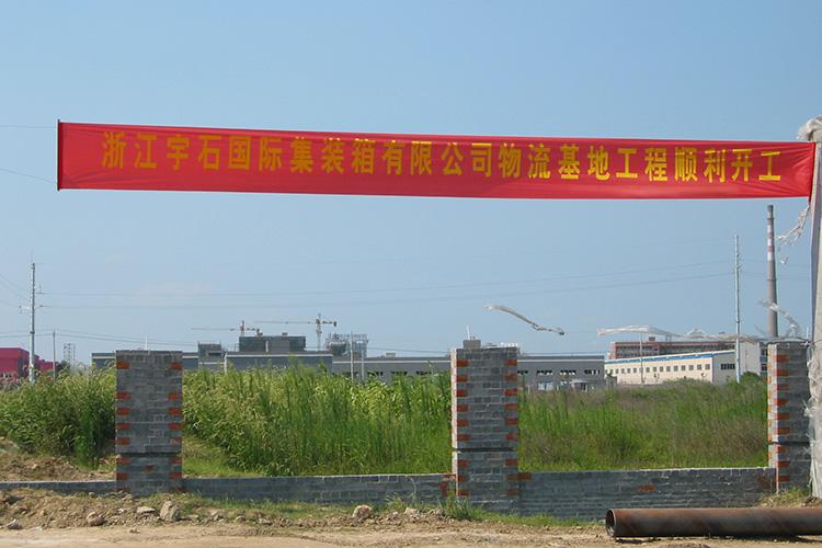 2006年8月8日,宇石公司開工建設
