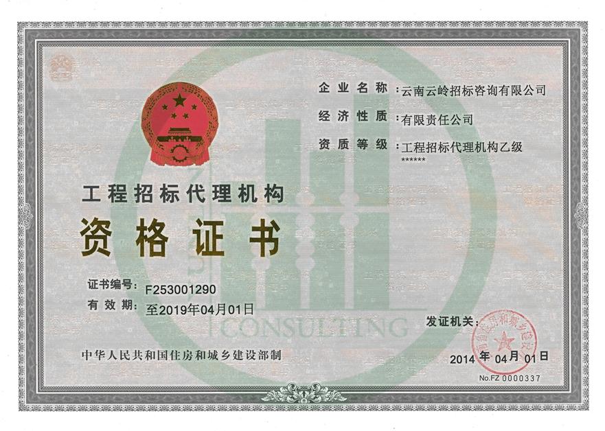 工程招標代理機構資格證書