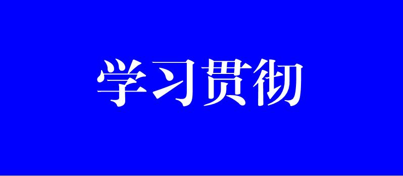贵盐集团召开党委会传达贯彻落实全省人才工作推进会议精神