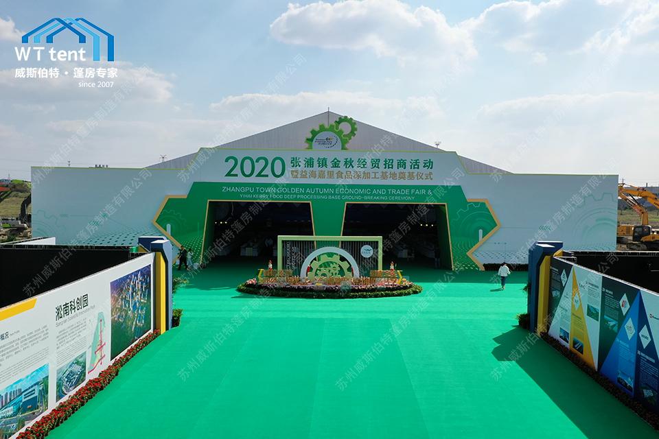经济重镇吸引百亿级投资落户,绿意篷房烘托创新奠基会场氛围
