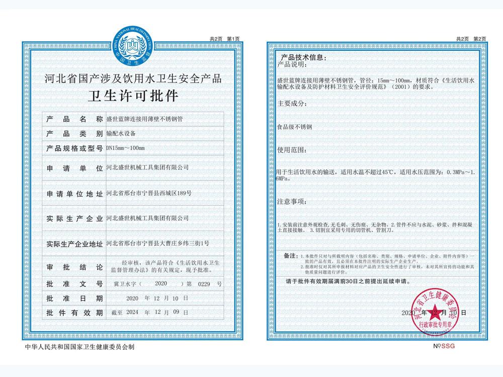 衛生許可證-不銹鋼管