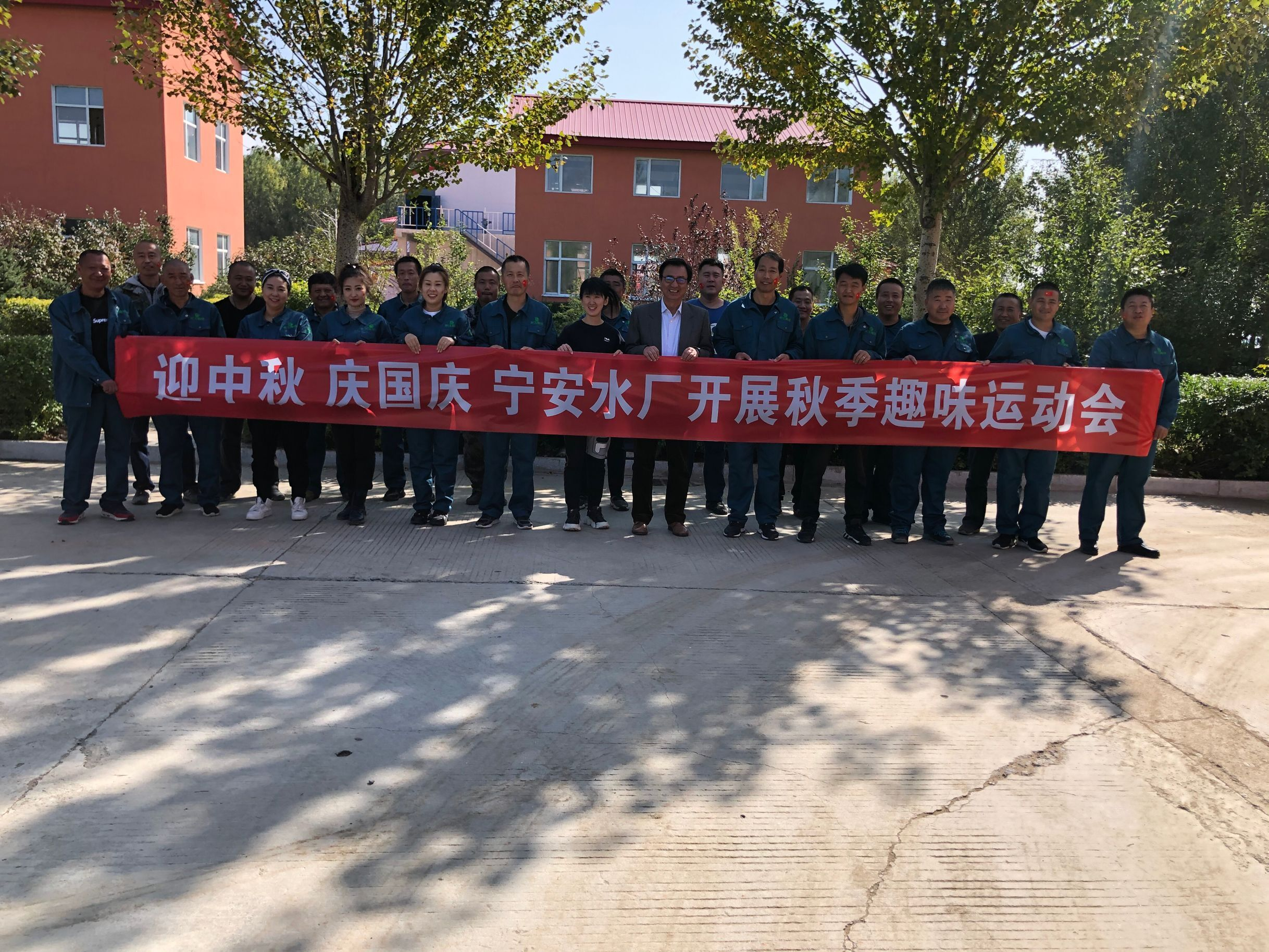 """宁安污水处理厂举办秋季趣味运动会 倡导""""全民健身"""""""