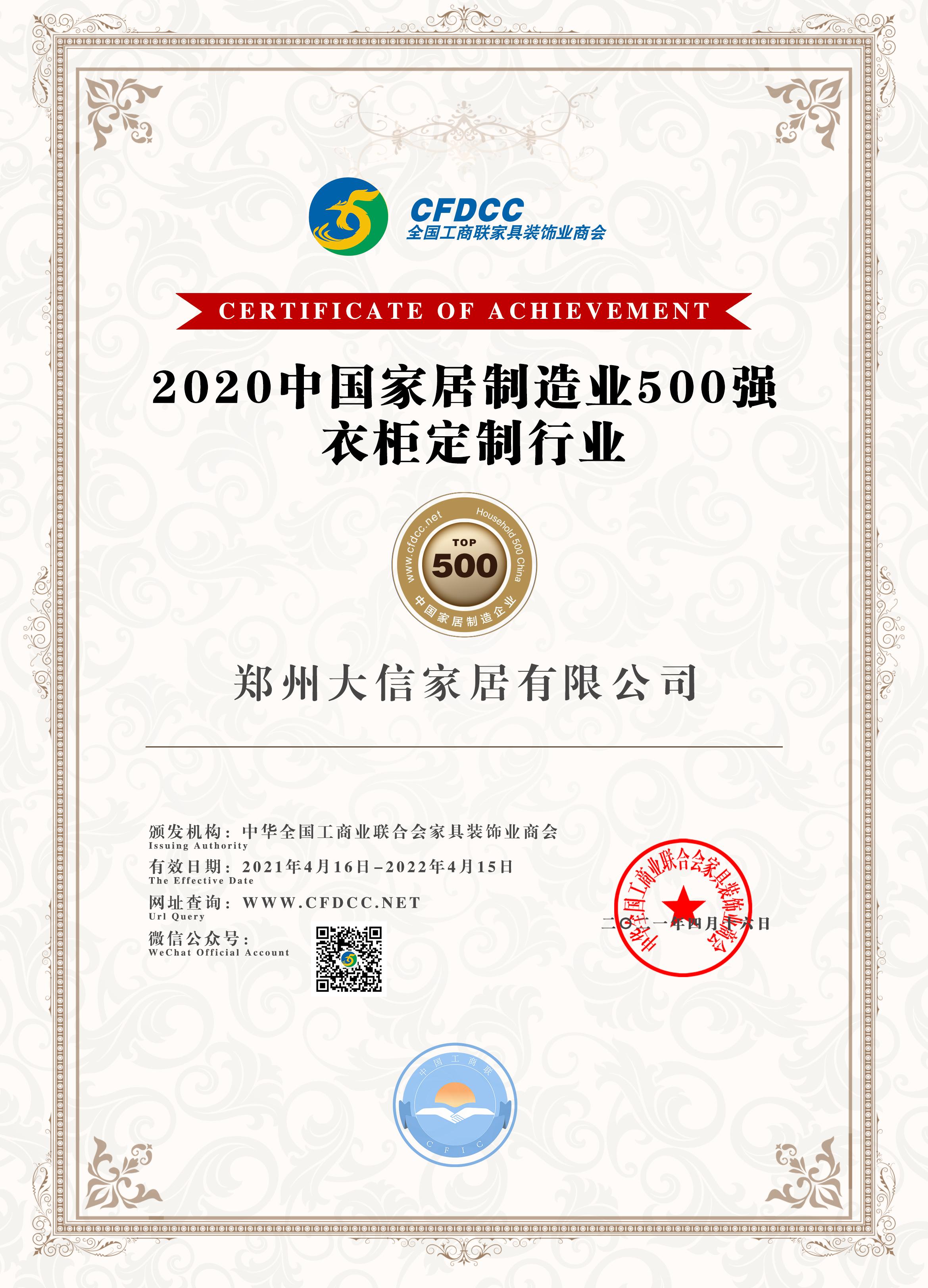 大信家居榮登2020中國家居制造業500強