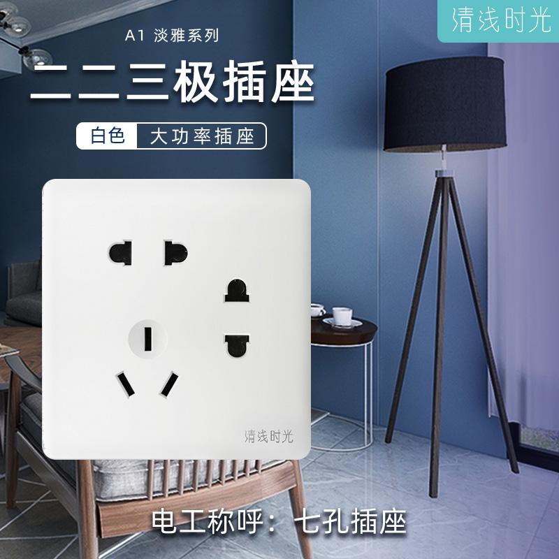 A1淡雅系列/白色/二三極插座