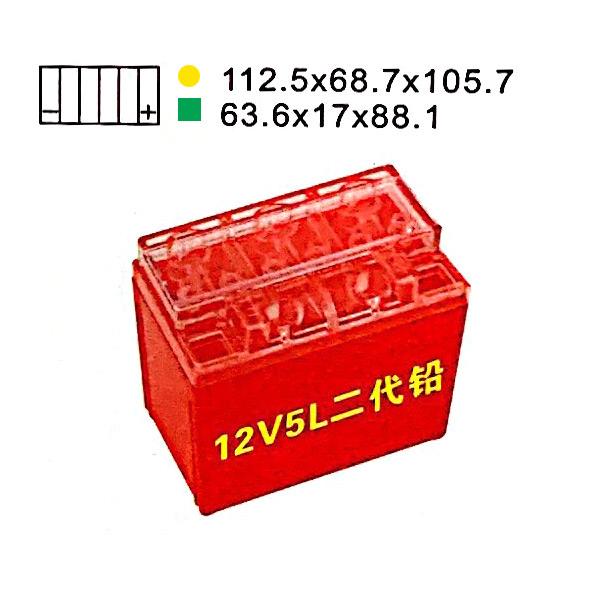12V5L 二代鉛