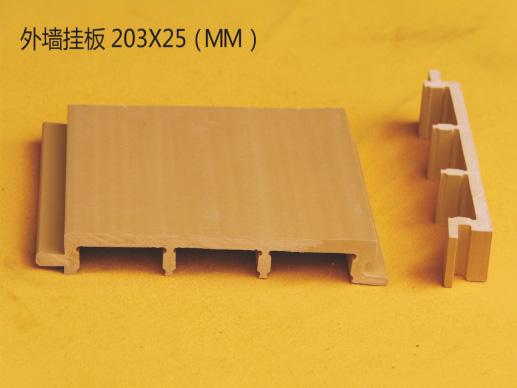 外墻掛板203x25(mm)