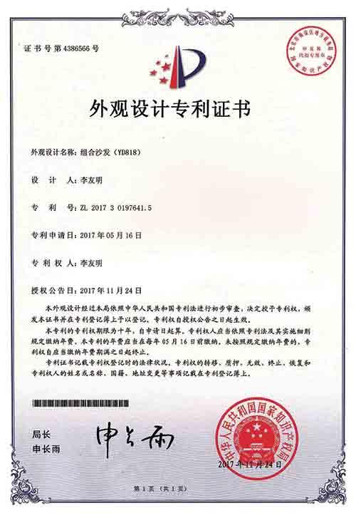 【專利證書】組合沙發(YD818)