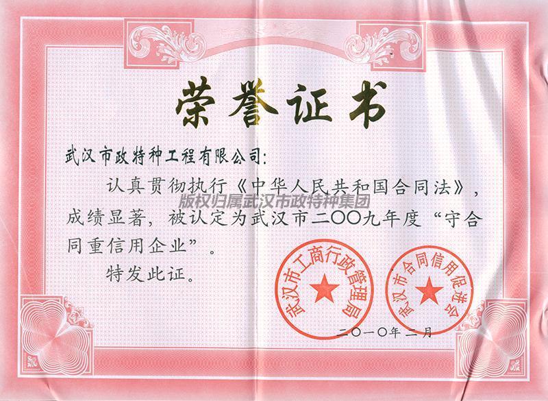 """武汉市三00九年度""""守合同重信用企业"""""""