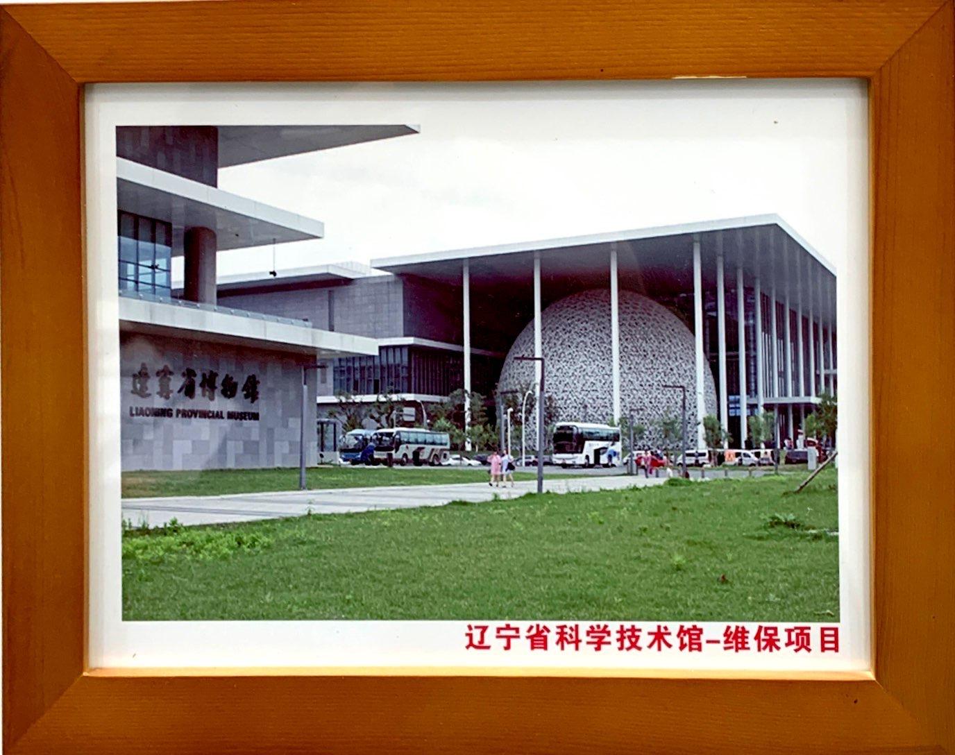 遼寧省科學技術館-維保項目