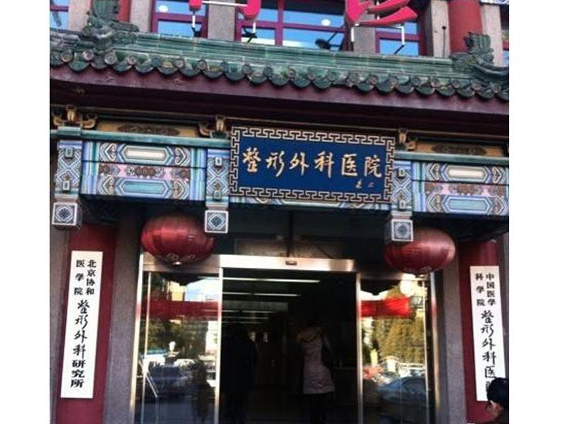 北京整形外科醫院
