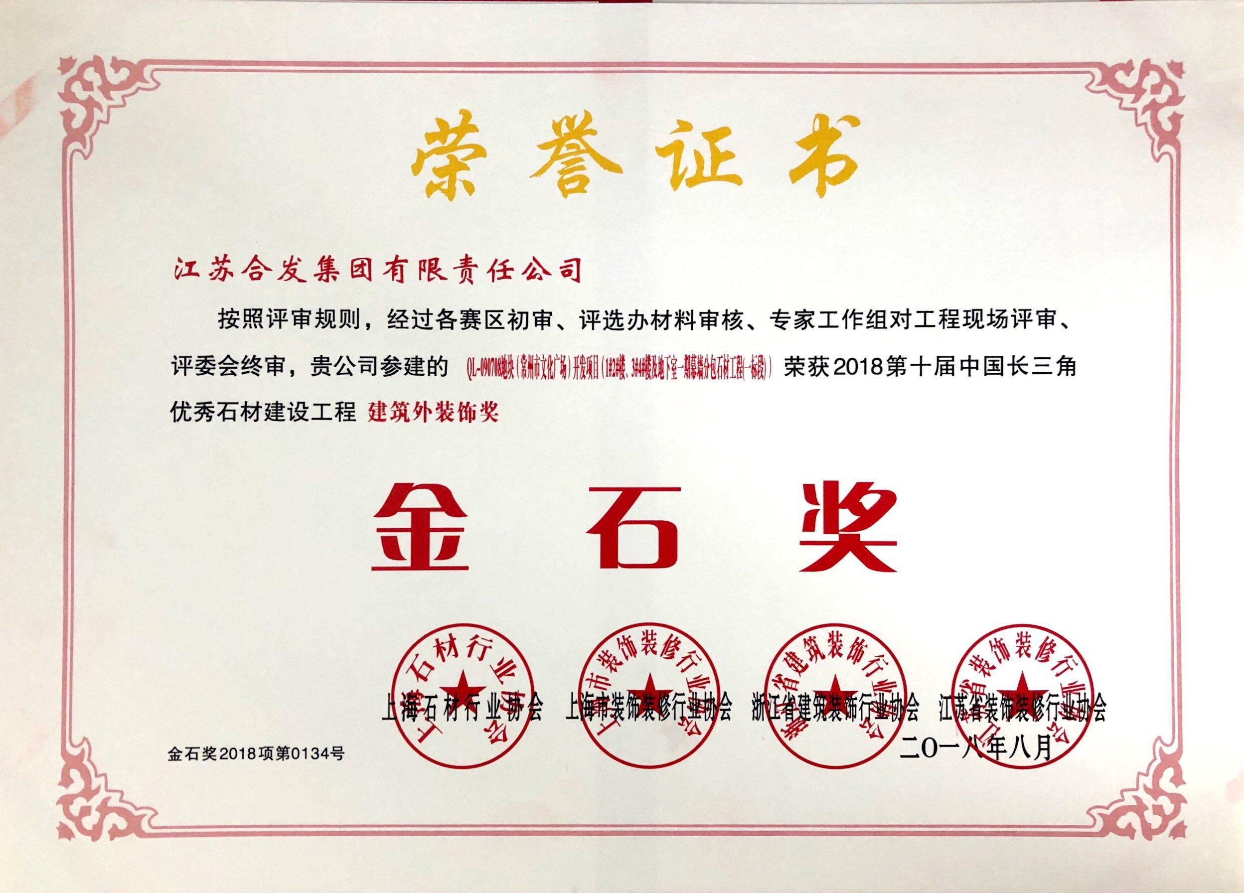 QL-090708地塊(常州市文化廣場)開發項目(1#2#樓、3#4#樓及地下室一期幕墻分包工程(一標段) )