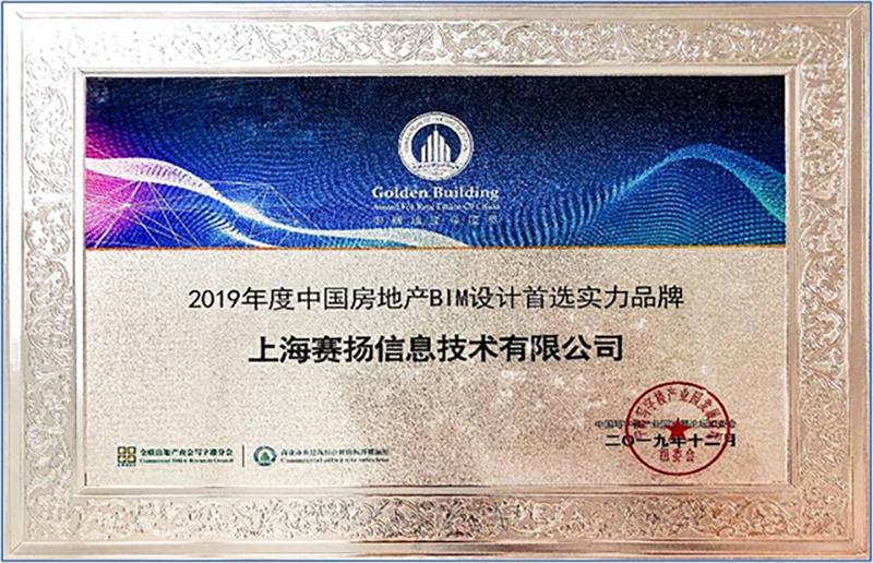 中国地产金厦奖 – 中国房地产BIM设计实力品牌