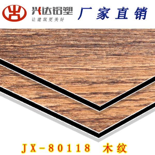 JX-80118 木紋
