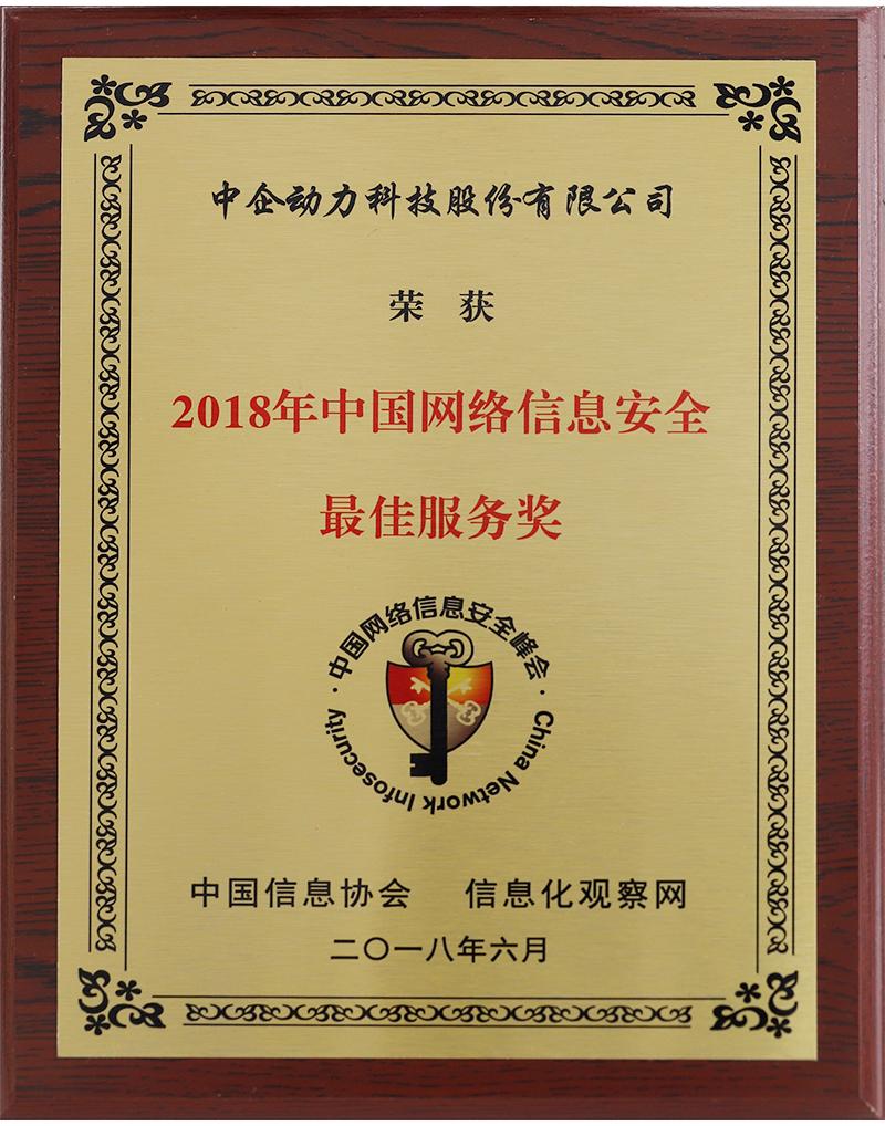 2018中国网络信息安全最佳服务商