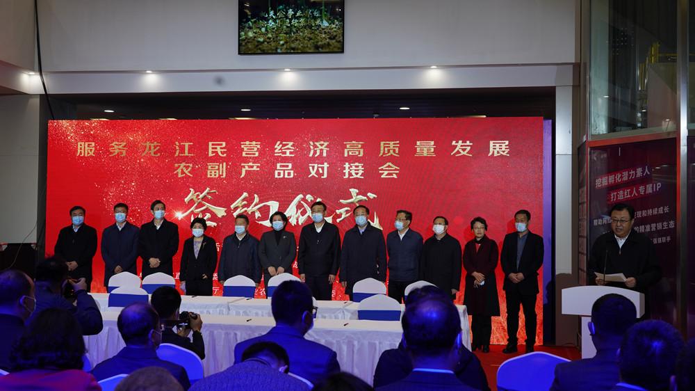 集團參加服務龍江民營經濟高質量發展農副產品對接會
