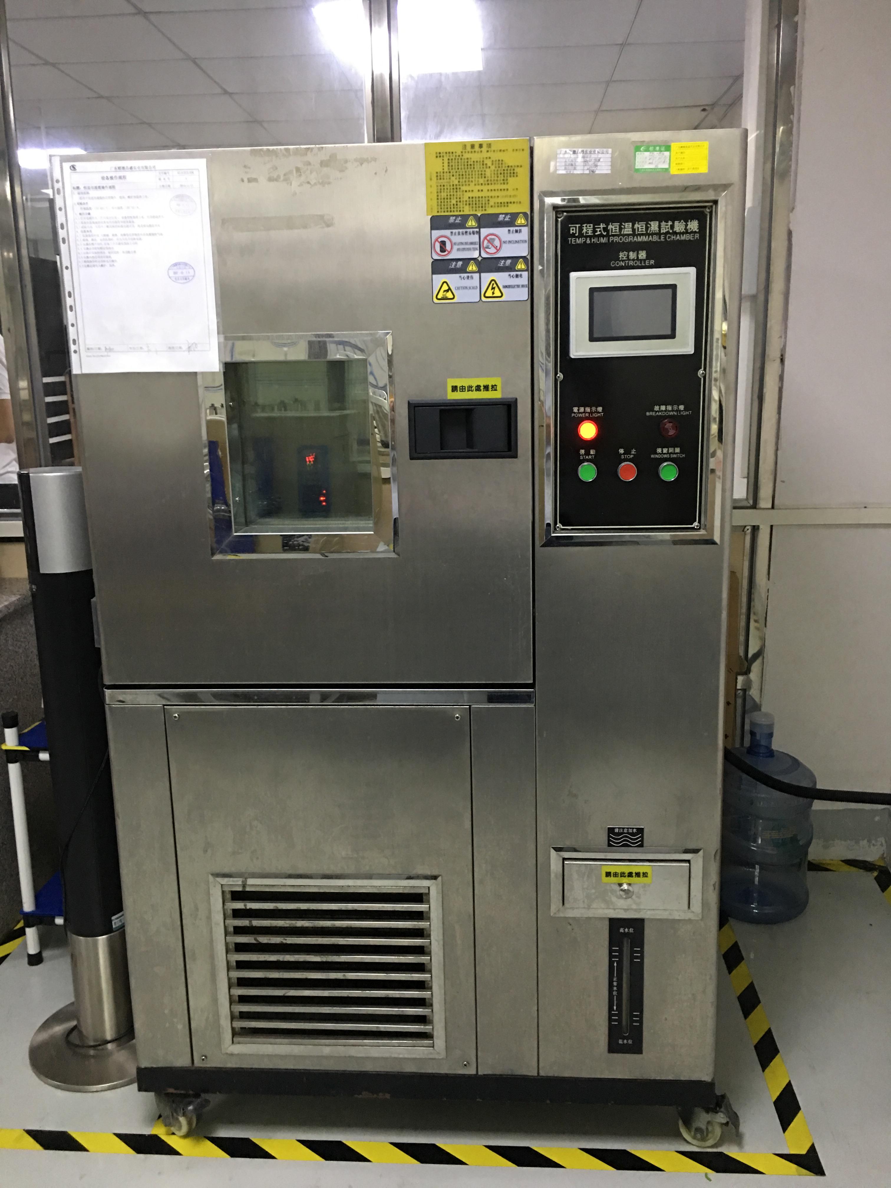 可程序式恒温恒湿试验机