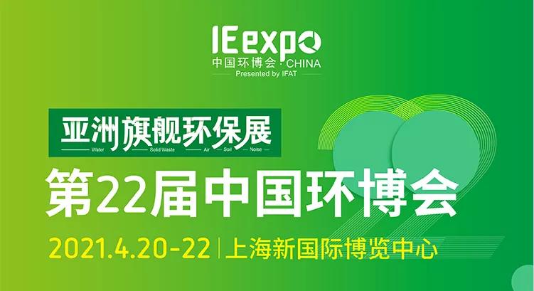 磁谷與您有約︱22屆中國環博會(4.20-4.22)