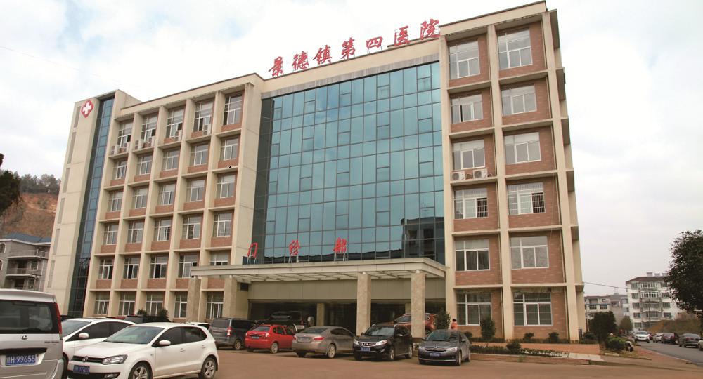 景德镇市第四人民医院综合大楼工程