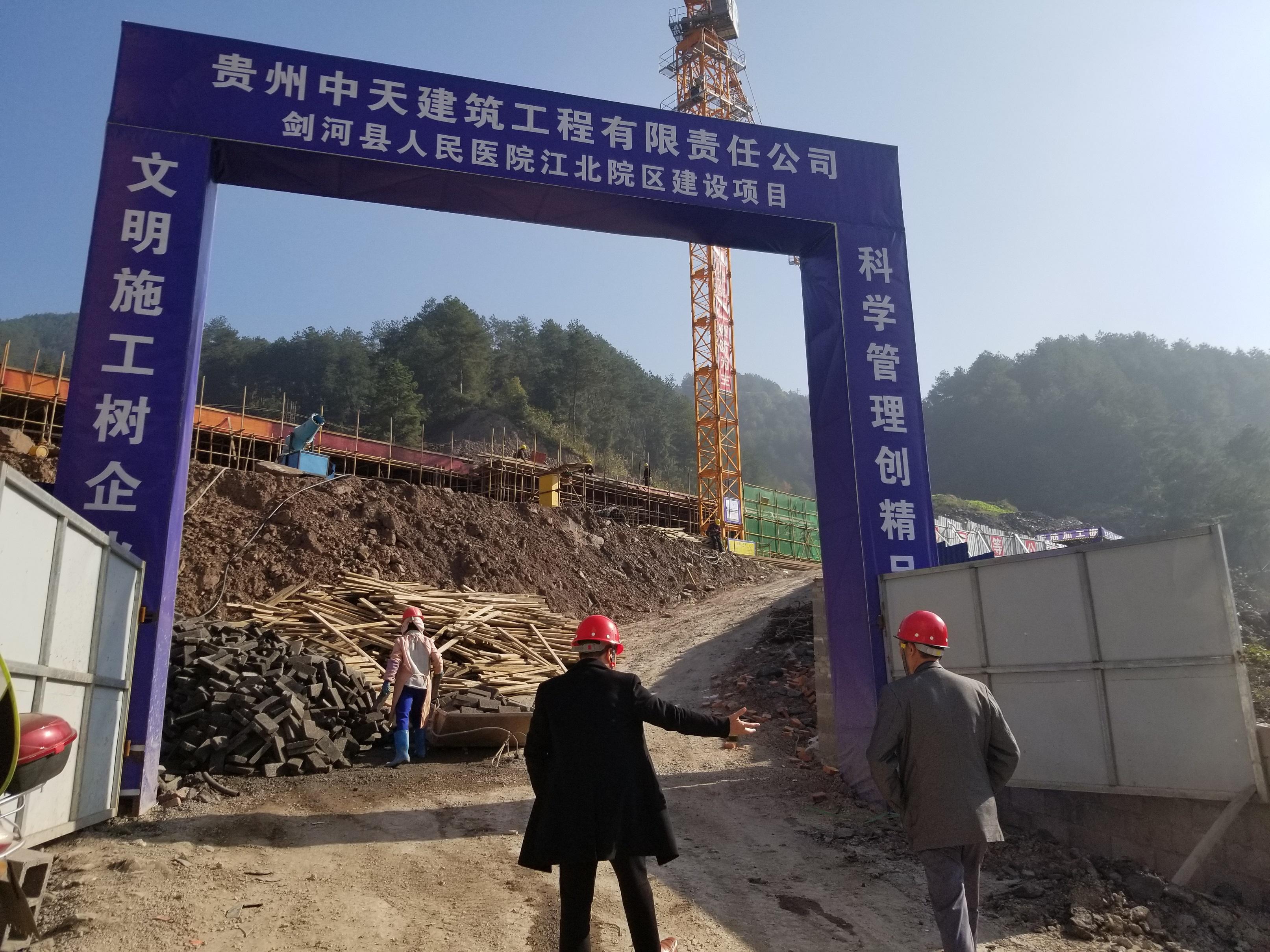 劍河縣傳染病區建設項目勘察設計施工總承包(EPC)