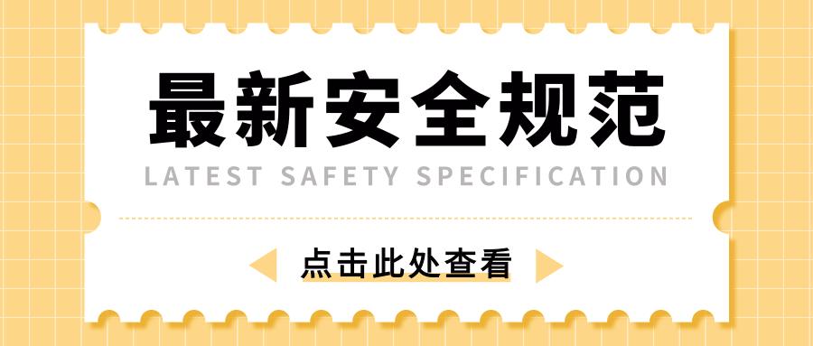 标准分享|最新SY/T6186-2020 石油天然气管道安全规范,奥特助力行业升级