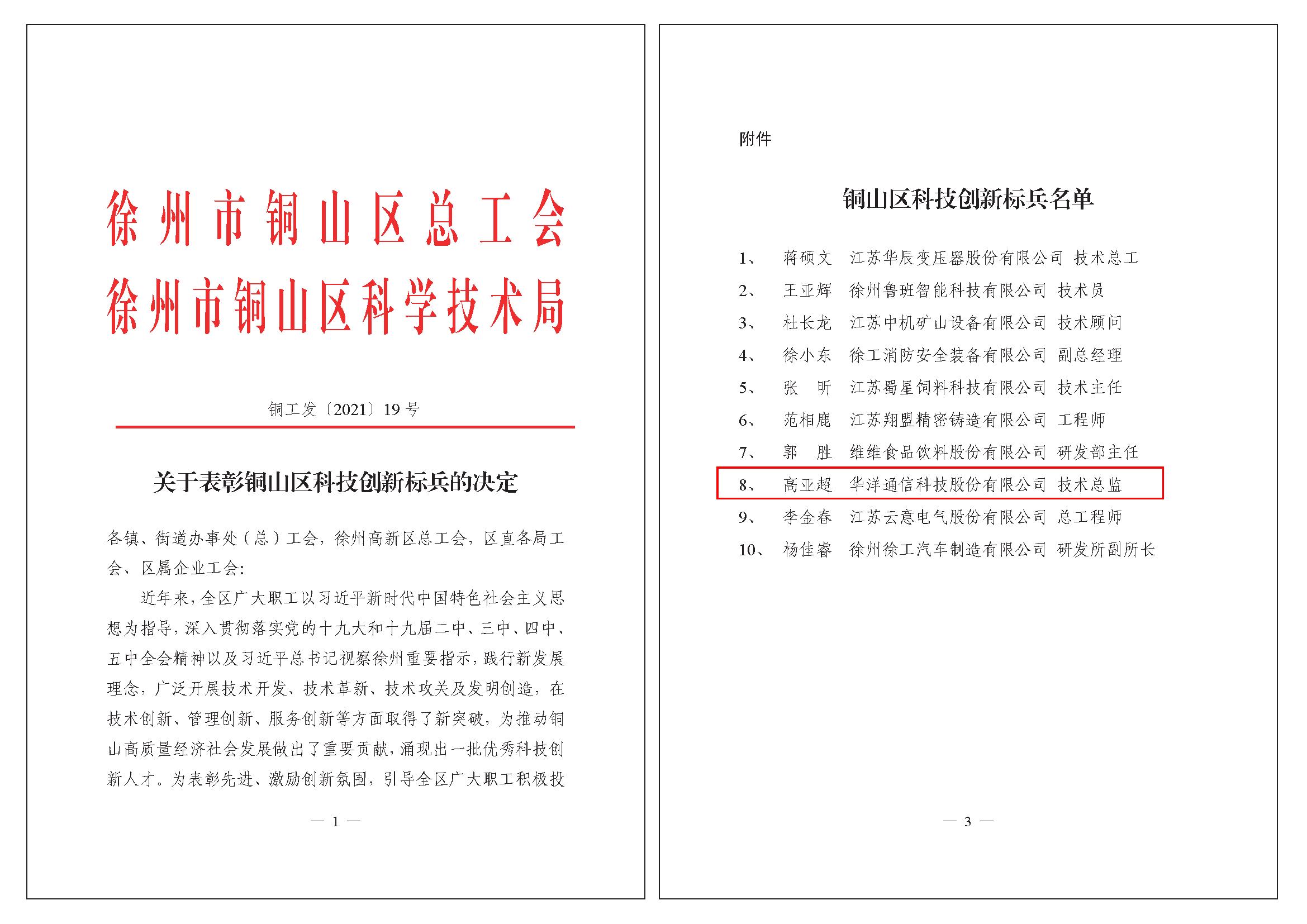 """華洋通信科技股份有限公司高亞超被授予""""銅山區科技創新標兵""""榮譽稱號"""