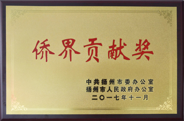Overseas Chinese Contribution Award