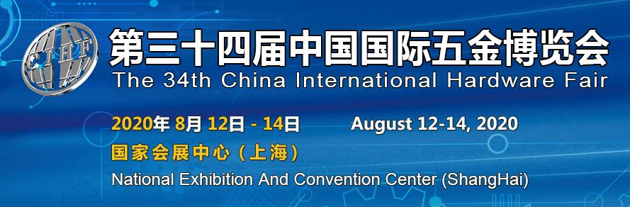 浙江豐立第34屆中國國際五金博覽會信息