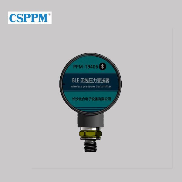 PPM-T9406蓝牙型中高压无线压力变送器