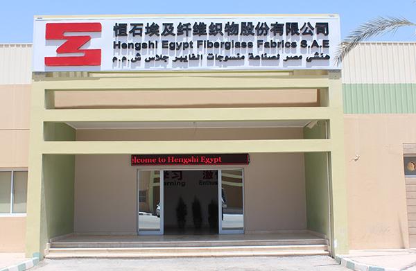 恒石埃及纖維織物股份有限公司