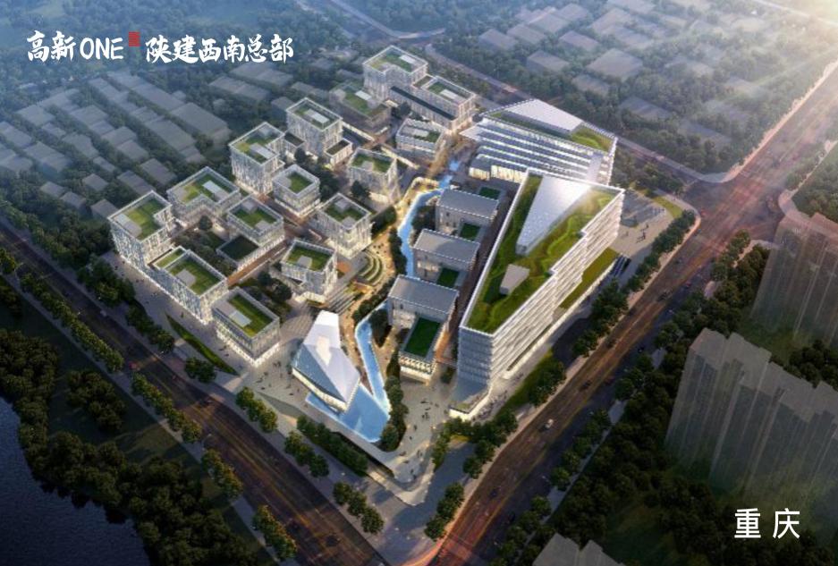 重慶高新ONE陜建西南總部
