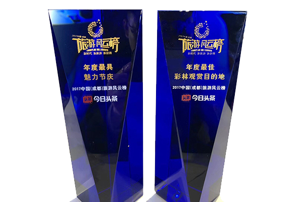 2017年中国(成都)旅游风云榜