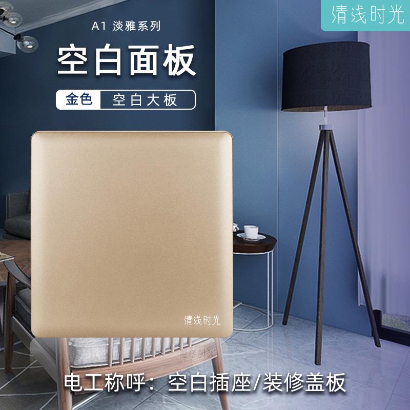 A1淡雅系列/金色/空白面板