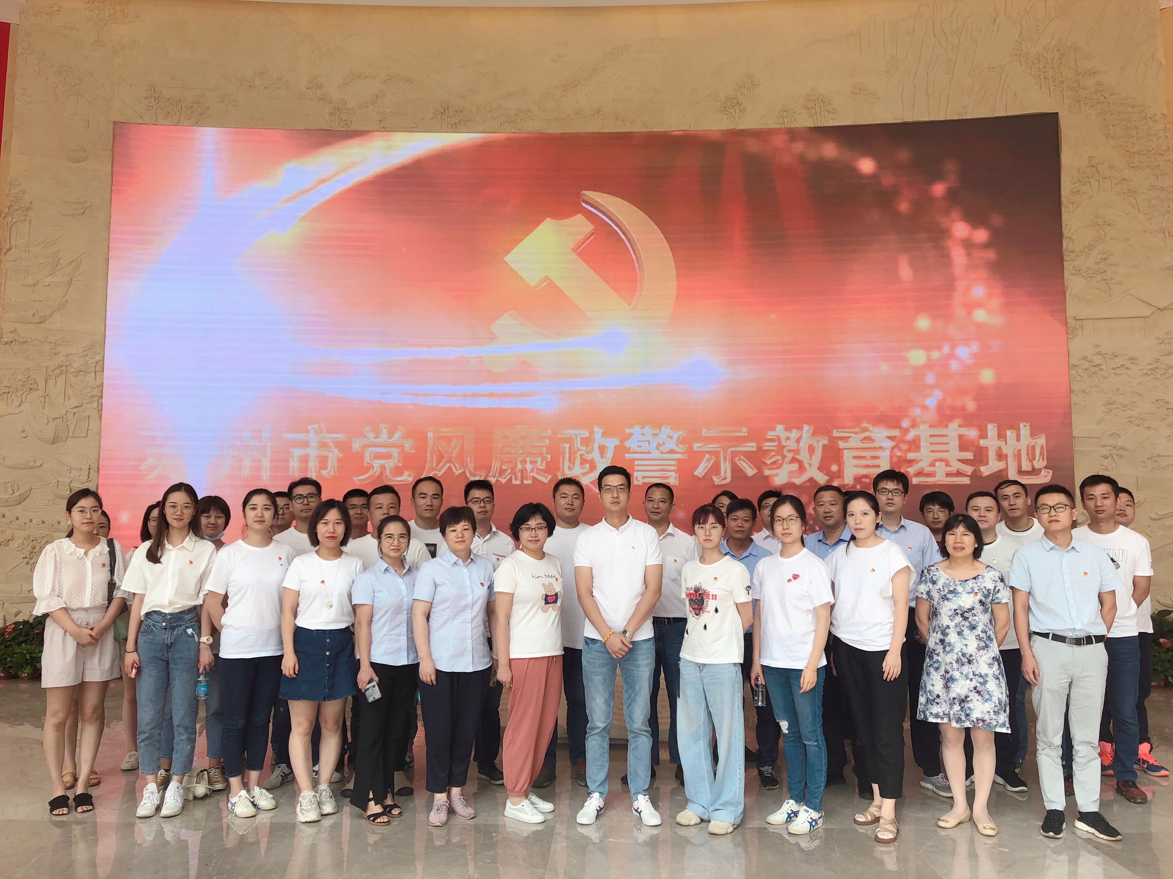 集团动态丨农发集团组织参观苏州市党风廉政警示教育基地