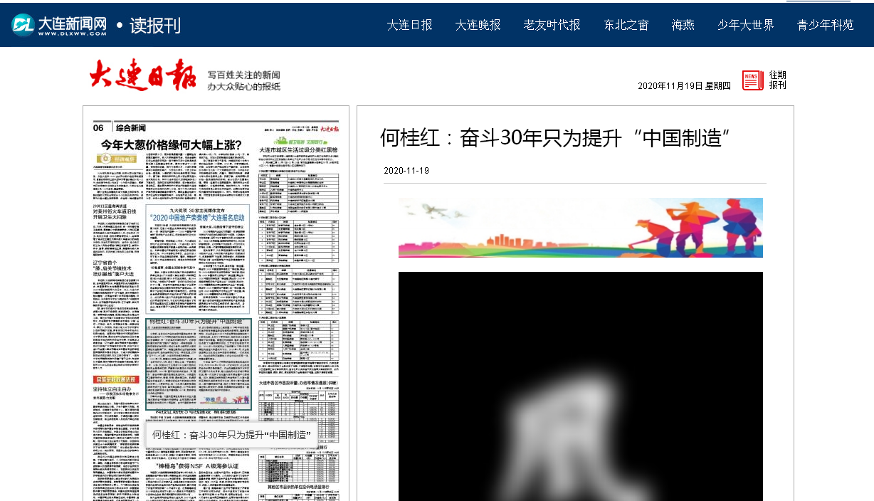 "Dalian daily he Guihong: striving for 30 years to promote ""made in China"""
