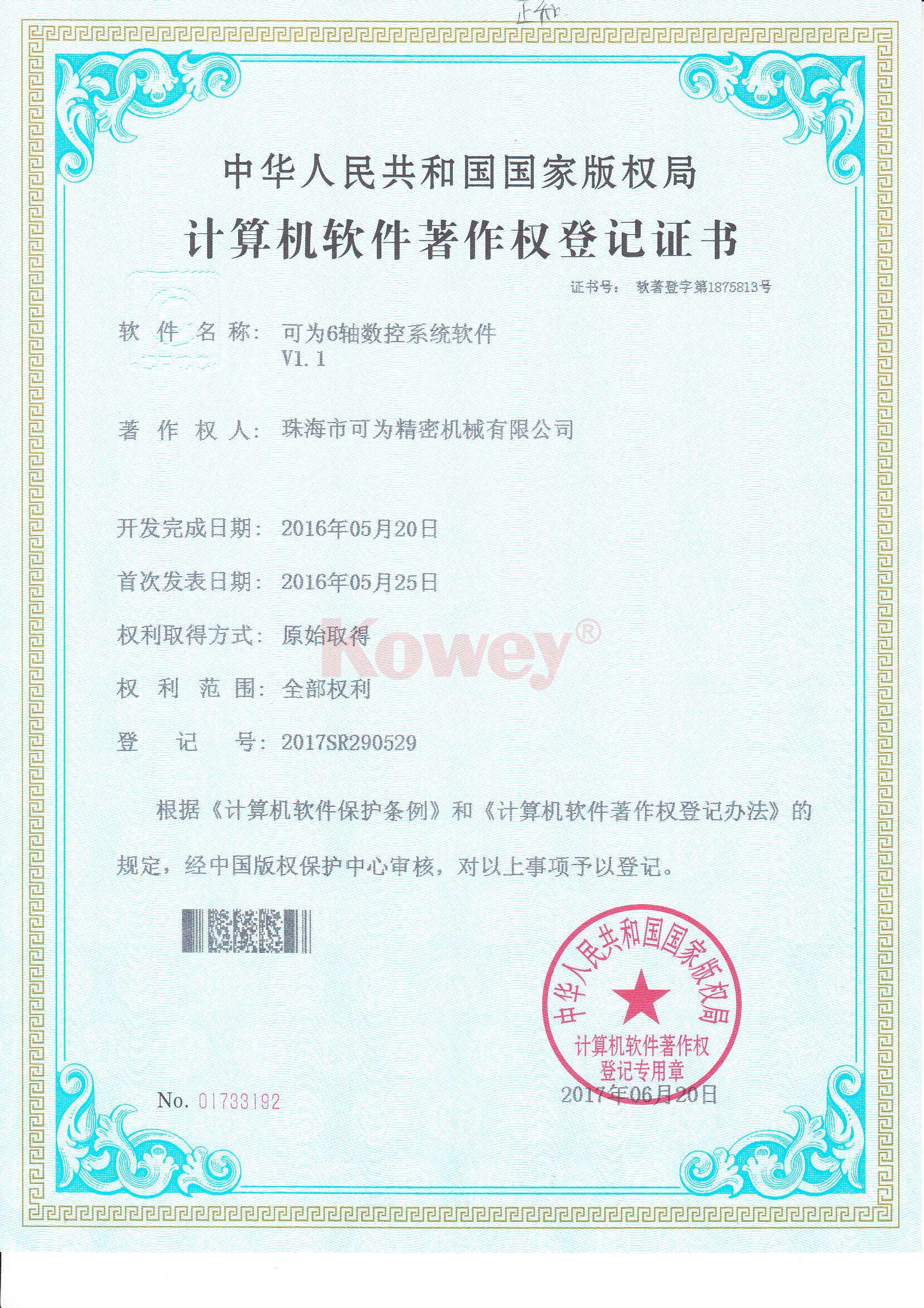 软件著作权证书-可为6轴数控系统软件