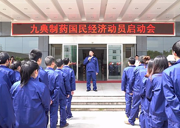 Jiudian Pharmaceutical Co., Ltd. Develops National Economy Mobilization Exercise and Accumulates Practical Experience