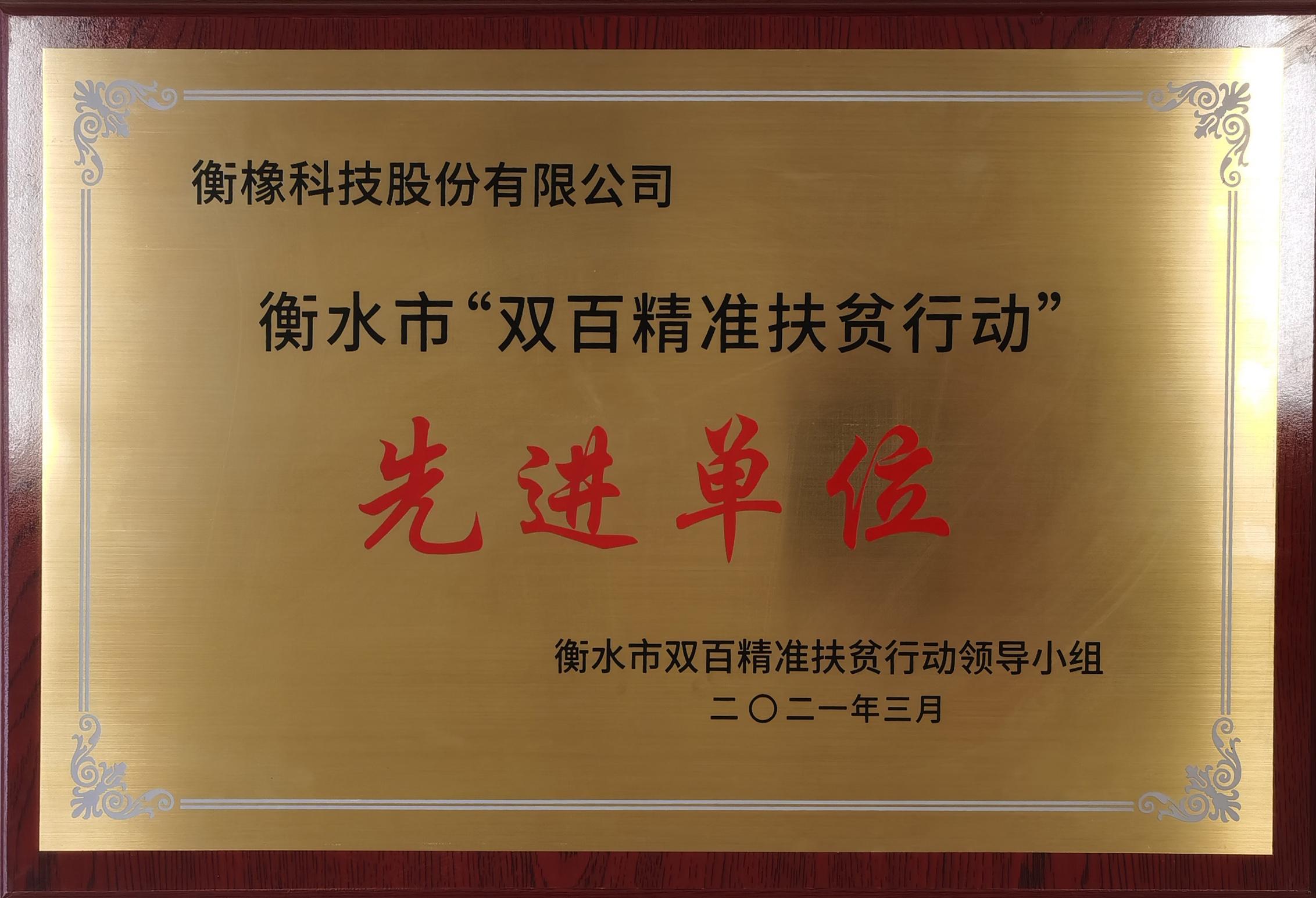 """衡水市""""雙百精準扶貧行動""""先進單位"""