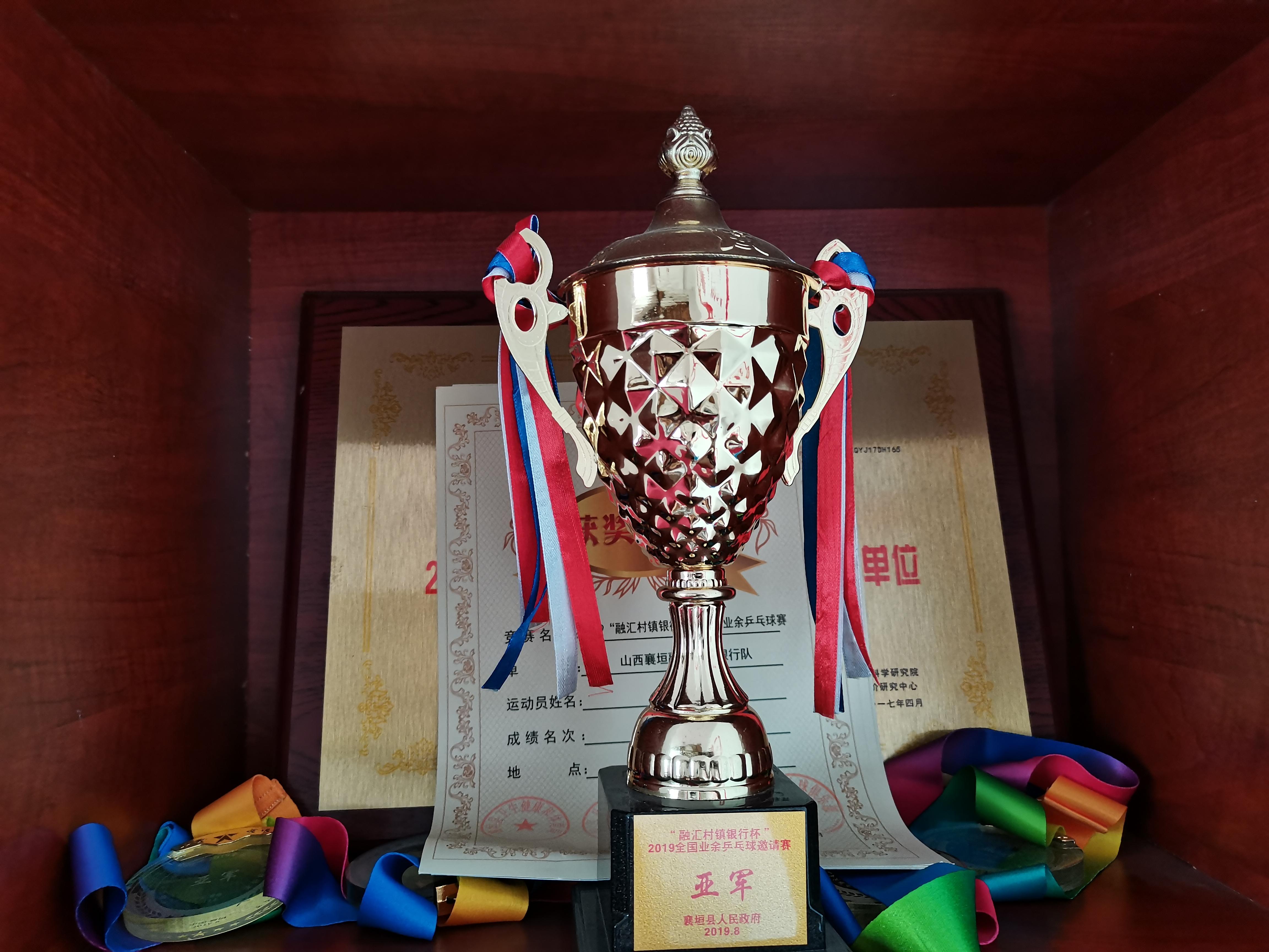 """2019年8月 榮獲""""融匯村鎮銀行杯""""2019全國業余乒乓球邀請賽亞軍"""