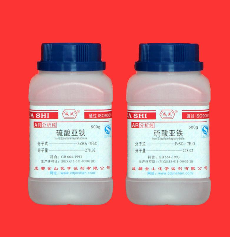 成試-硫酸亞鐵