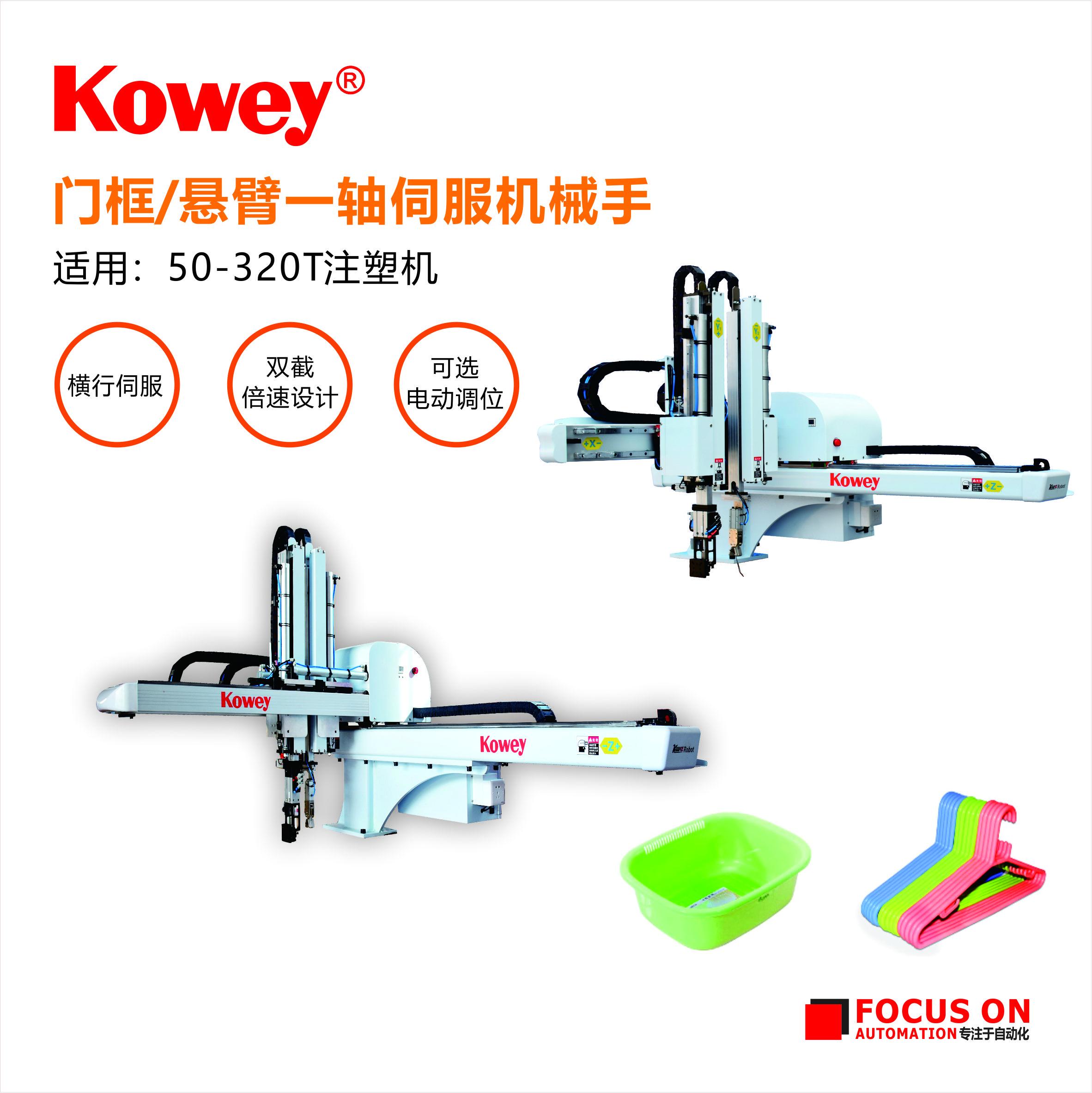注塑机械手-一轴伺服机械手-双臂机械手-模内镶嵌机械手
