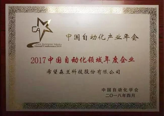 2017年度中国自动化领域年度企业
