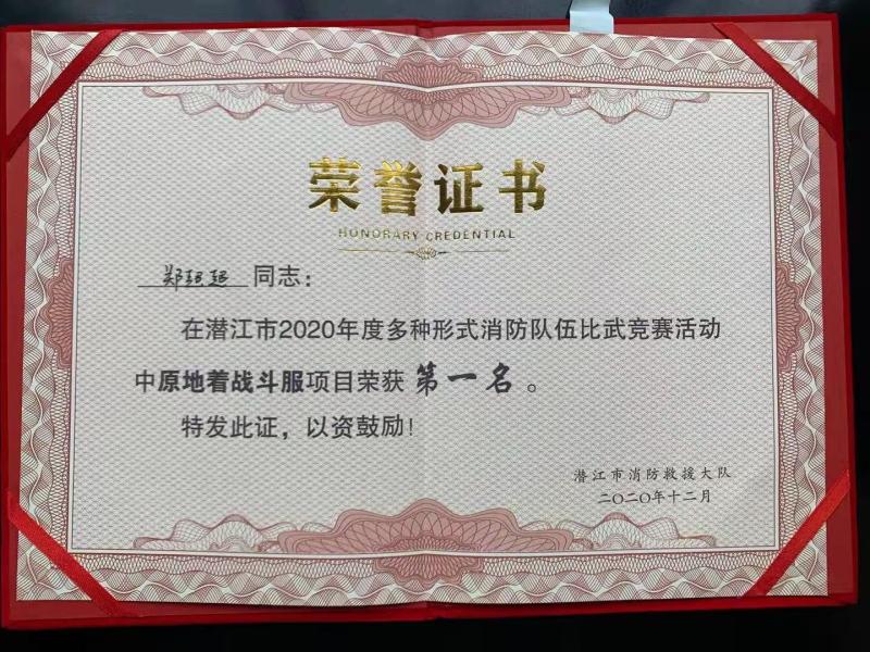 bbin官方网站娱乐场消防队在市多种形式消防队伍比武竞赛中勇夺桂冠