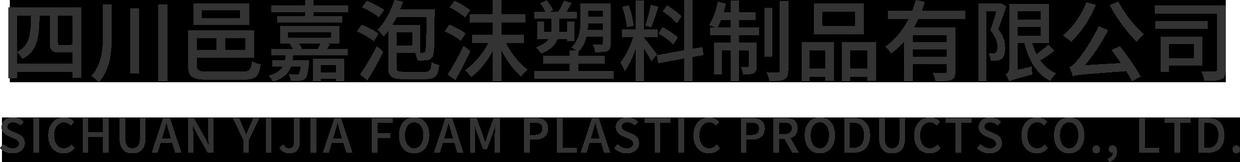 四川邑嘉泡沫塑料制品有限公司